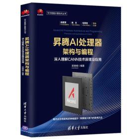 昇腾ai处理器架构与编程-深入理解cann技术原理及应用