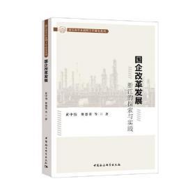 国企改革发展:浙江的探索与实践