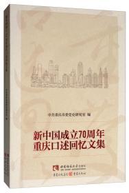 新中国成立70周年重庆口述回忆文集