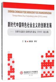 新时代中国特色社会主义的创新发展:全国马克思主义研究生论坛(2018)论文集