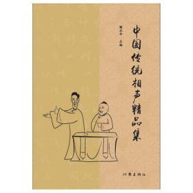 中国传统相声精品集(传统相声名段精选,曲艺爱好者必备经典图书)