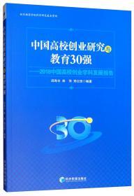 中国高校创业研究与教育30强:2018中国高校创业学科发展报告