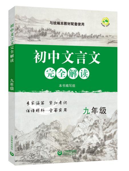 初中文言文完全解读 九年级