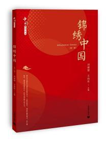 锦绣中国(第一辑)