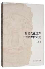 我国文化遗产法律保护研究