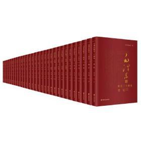毛泽东批注《二十四史》