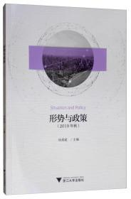 特价现货! 形势与政策(2019年秋)徐晨超9787308194532浙江大学出版社