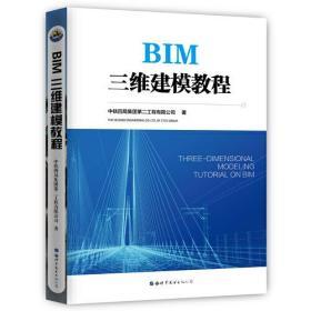 BIM三维建模教程