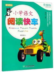 新课标小学语文阅读快车 4年级上 升级版