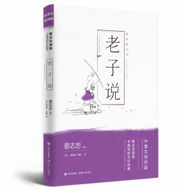 蔡志忠漫画中国传统文化经典中英文对照版:老子说