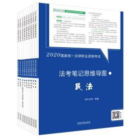 司法考试20202020国家统一法律职业资格考试法考笔记思维导图