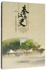 待定 纂江历史简明读本委会编 西南师范大学出版社9787562155591