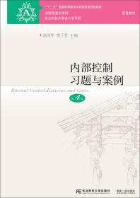 内部控制习题与案例(第4版)