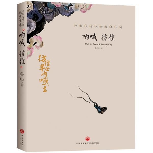 呐喊 彷徨/中国文学大师经典文库