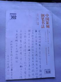中国篆刻钢笔书法2018年第3期(内文干净无涂画)