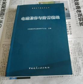 电磁兼容与防雷按地。(建筑电气新技术丛书)。D16。