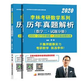 李林2020考研数学系列历年真题解析(数学二)(上册试题、下册解析2本套)