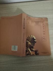 三湘百年经济人物