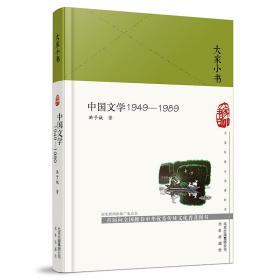 大家小书 中国文学1949—1989(精)