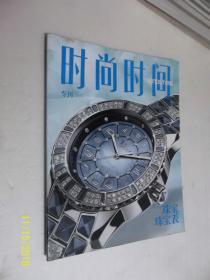 时尚时间 珠宝与珠宝表专刊