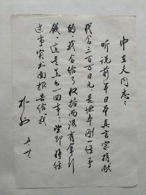赵朴初书法信札一页