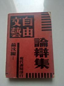 文艺自由论辩集(1933年 正宗民国印刷版)仔细看版权页可以分辨重印版与1933年印版的不同