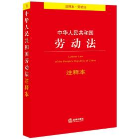 中华人民共和国劳动法注释本