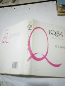 IQ84 .