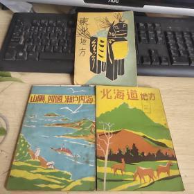 日本铁路  旅游丛书 :东北地方:北海道地方   山阳 四国濑户内海(第二辑 第四辑  第13辑)三册合售
