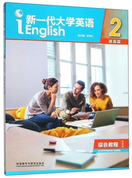 新一代大学英语-提高篇综合教程智慧版