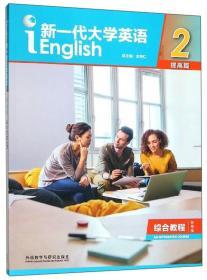 新一代大学英语2(提高篇综合教程智慧版)