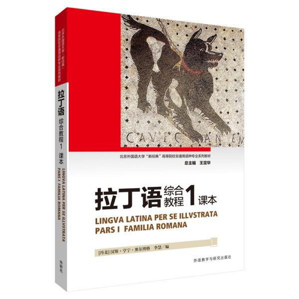 拉丁语综合教程 课本 1