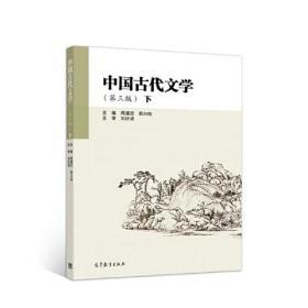 中国古代文学下