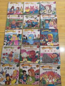 世界童话名著连环画系列丛书15本合售