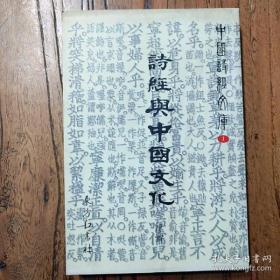 诗经与中国文化 。