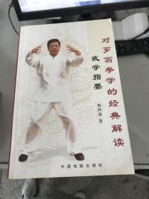 (正版3)对芗翁拳学的经典解读·武学指要9787104024873