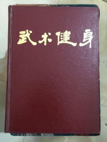 武术健身1984 1-4 1985 1-4