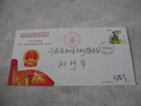 中华人民共和国第十一届全国人民代表大会第一次会议纪念封