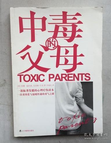 中毒的父母