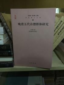 晚唐五代诗僧群体研究