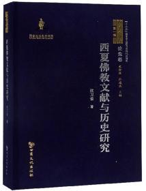 西夏佛教文献与历史研究/西夏学文库·论集卷