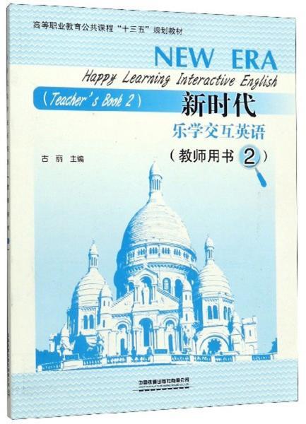 新时代乐学交互英语(教师用书2)