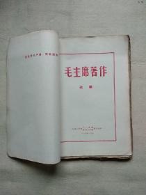 《毛主席著作选编》大16开本 (有毛泽东像一张和林彪题词)