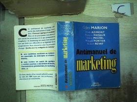 Antimanuel de marketing 市场营销手册(01)
