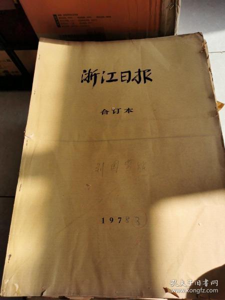浙江日报 1978年3月 1-31日  4开合订本