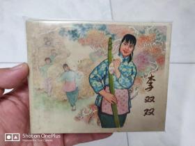 老版获奖贺友直精品绘画 李双双 1964年1版1印 私藏好品 见图