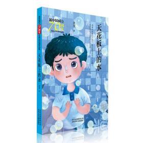 新中国成立70周年儿童文学经典作品集-天花板上的水