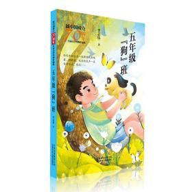 """新中国成立70周年儿童文学经典作品集-五年级""""狗""""班"""