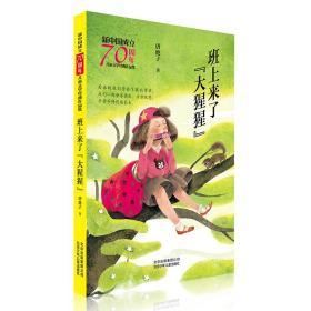 """新中国成立70周年儿童文学经典作品集-班上来了""""大猩猩"""""""