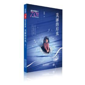 新中国成立70周年儿童文学经典作品集  美丽的月光
